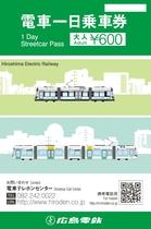 広電1日乗車券(見本)