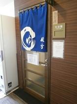 大浴場<1Fエレベーター横にございます>