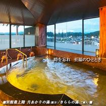 ■別館_大浴場■最上階の展望浴場で飛騨高山温泉を愉しむ