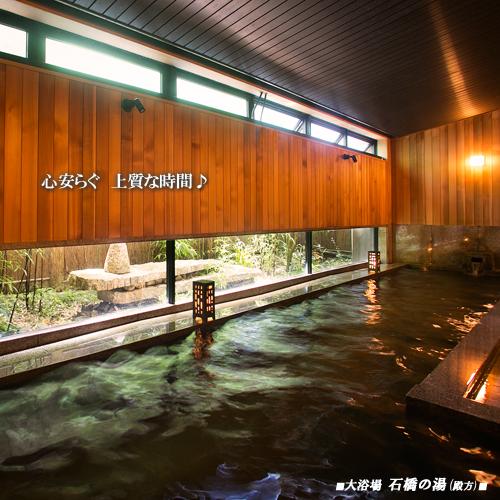 ■石橋の湯(男性)■