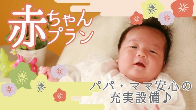"""■赤ちゃん歓迎■""""はじめての旅行""""は当館で♪<お部屋食+お助け特典たっぷり>でパパママ安心"""