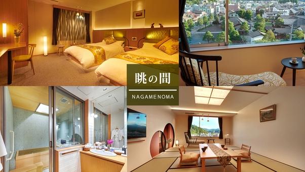 NEW!◆Jr.Suite−眺◆最上階の眺望/60平米・禁煙