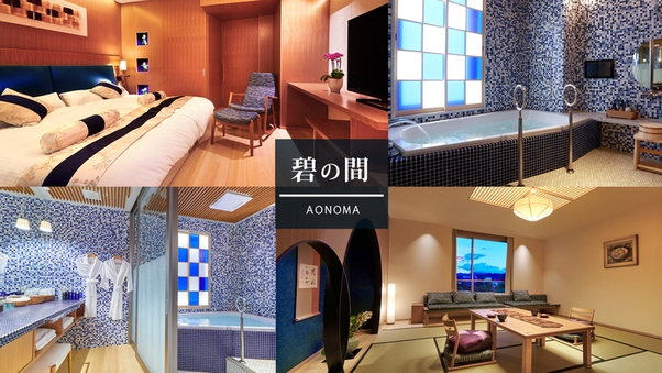 NEW!◆Jr.Suite−碧◆遊び心と癒し/60平米・禁煙
