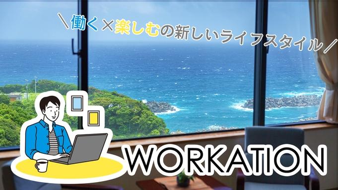【絶景&快適!ワーケーション♪】お仕事中も、海を眺めてリフレッシュ!<コーヒー&Wi-Fi強化>