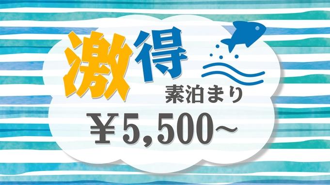 【激得GO!GO!】平日6,050円から☆翌朝9時まで格安素泊り≪ツーリング・お遍路さん大歓迎≫