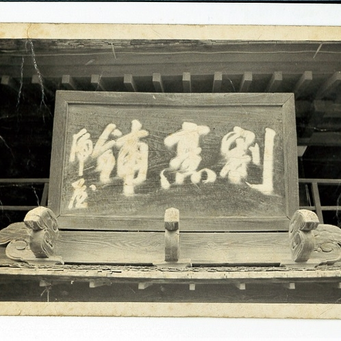明治時代創業時の看板