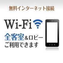 【インターネット】全客室&ロビーにて、WiFi接続可能です♪