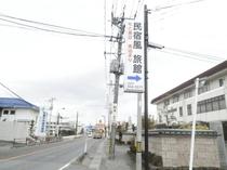 国道沿い入口の看板
