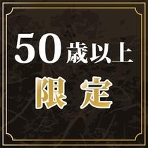 50歳以上限定!!