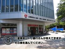 三菱東京UFJ銀行さん前