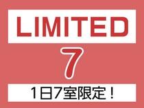 オススメ2!:直前割!LIMITED7〜1日7室限定!朝食&冷缶ビール付き〜