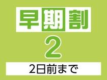 オススメ3!:早期割【2】〜2日前までのご予約でドリンク&割引特典付き〜