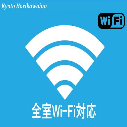 全室Wi-Fi対応となっております。