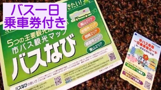 【一日乗り放題!】バス一日券付きプラン♪★京都のおばんざい無料朝食★