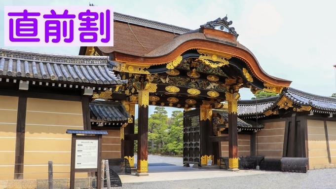 【3密回避・10室限定】ホテルで過ごそう!直前割最大25%OFFプラン★京都のおばんざい無料朝食★