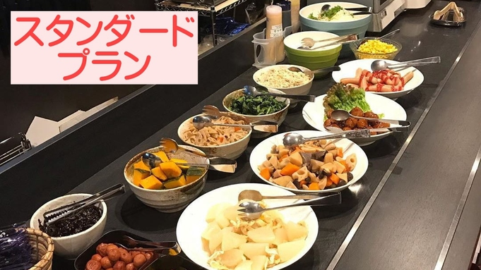 【スタンダード】シンプルステイプラン★京都のおばんざい無料朝食★京都二条城前駅徒歩5分