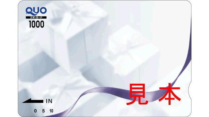 【QUOカード1000円分】付プラン★京都のおばんざい無料朝食★