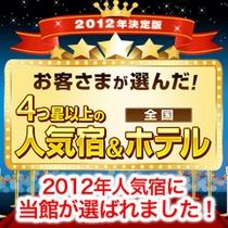 2012四つ星