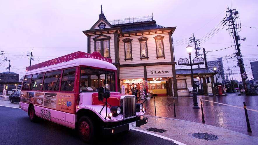 <ボンネットバス>道後温泉駅~当館を約10分間隔で無料送迎(15~22時)