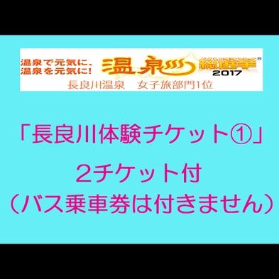 【★長良川体験チケット付①バス乗車券なし】おひとり様から!お気軽お値打ち朝食付プラン