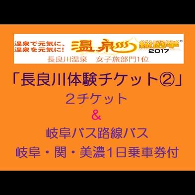 【★長良川体験チケット付②路線バス乗車券】おひとり様から!お気軽お値打ち朝食付プラン