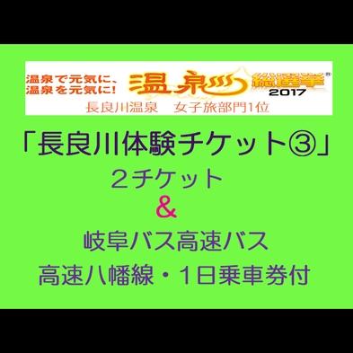 【★長良川体験チケット付③高速バス乗車券付】おひとり様から!お気軽お値打ち朝食付プラン