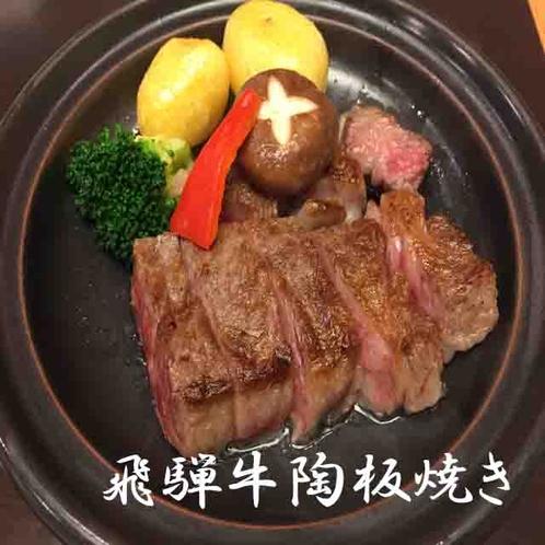 ★飛騨牛会席恵比寿コースの「飛騨牛陶板焼き」