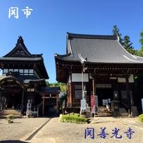 ★五郎丸ポーズの大日如来像が話題の関善光寺