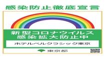 東京都感染予防対策