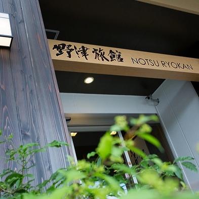 【最大3000円引き!】謝恩SALEプラン 1泊2食付<現金特価>