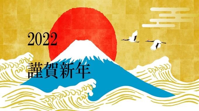 【♪゜+。2022年のお正月★12月28日〜1月4日。+゜♪】「藤の花会席」◆舟盛+イセエビ+アワビ