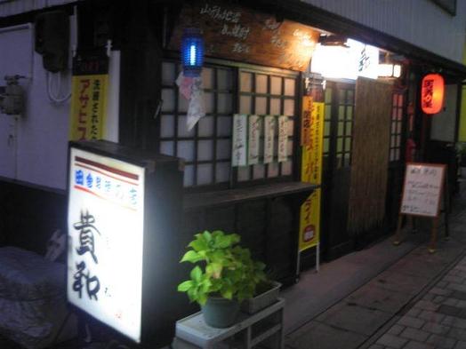 特選居酒屋プラン♪ご夕食は温泉街の3つの居酒屋からお好みのお店をお選び下さい♪