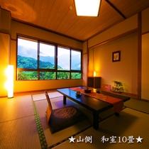 ★山側 和室≪10畳≫★