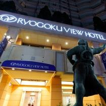 力士像に見守られている両国ビューホテル@夜景