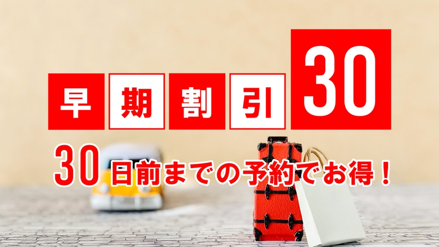 【さき楽30日前】<朝食付き>予約するなら早めがおすすめ!