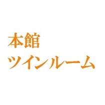 【本館ツインルーム】