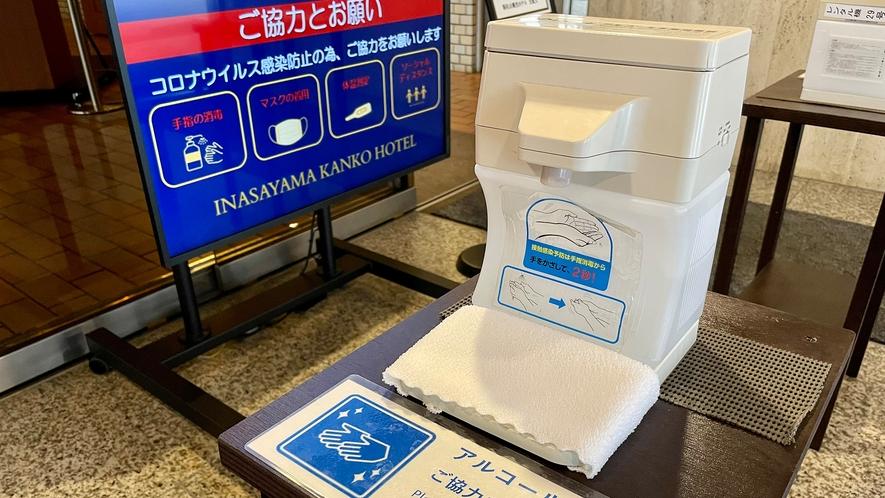 【感染症対策】ホテル正面玄関に手指の消毒液を設置しております。