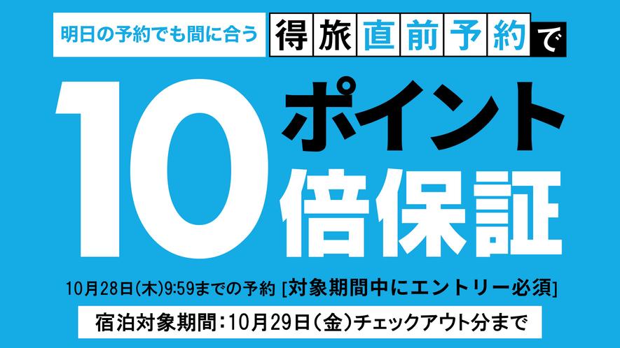 【得旅キャンペーン】10/28宿泊分まで全プランポイント10倍!要エントリー!