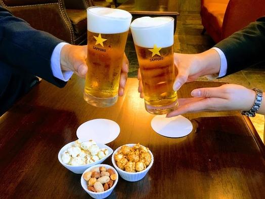【夏秋旅セール】生ビール・ワイン・ソフトドリンク飲み放題!ロビーラウンジ1時間無料プラン【朝食付】