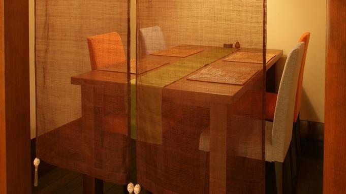【秋冬旅セール】膳&茶論「千代見草」の活鮑の踊り焼き付き会席(湯と食を)