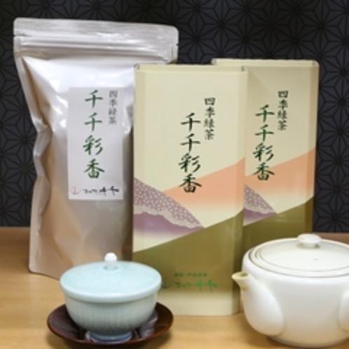 【売店】 お茶「千千彩香」