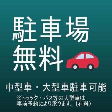 【室数限定★早い者勝ち】室数限定♪旭川駅から車で7分♪ビジネス・観光にも!駐車場無料【素泊り】