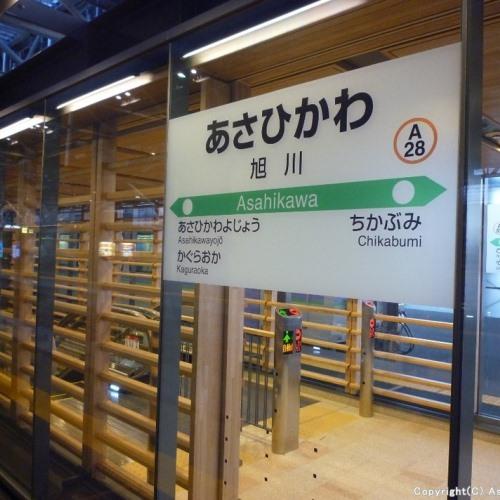 【新旭川駅】ホテルまでは車で約7分!