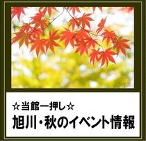 【秋のイベント情報】