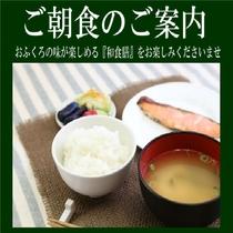 【朝食のご案内】