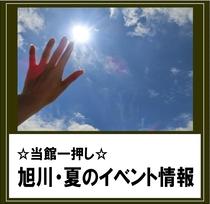【夏のイベント情報】