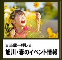 【春のイベント情報】