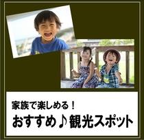 【家族で楽しめる!観光スポット】