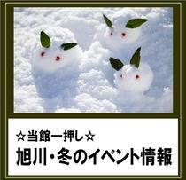 【冬のイベント情報】