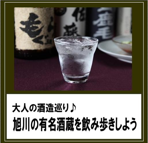 【大人のお酒めぐり♪】